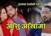 """चर्चित गायक पुष्कल शर्मा र गायिका इन्द्रा सुनारको आवाजमा  """"आँशु आखाँमा """" भिडियो सहित"""