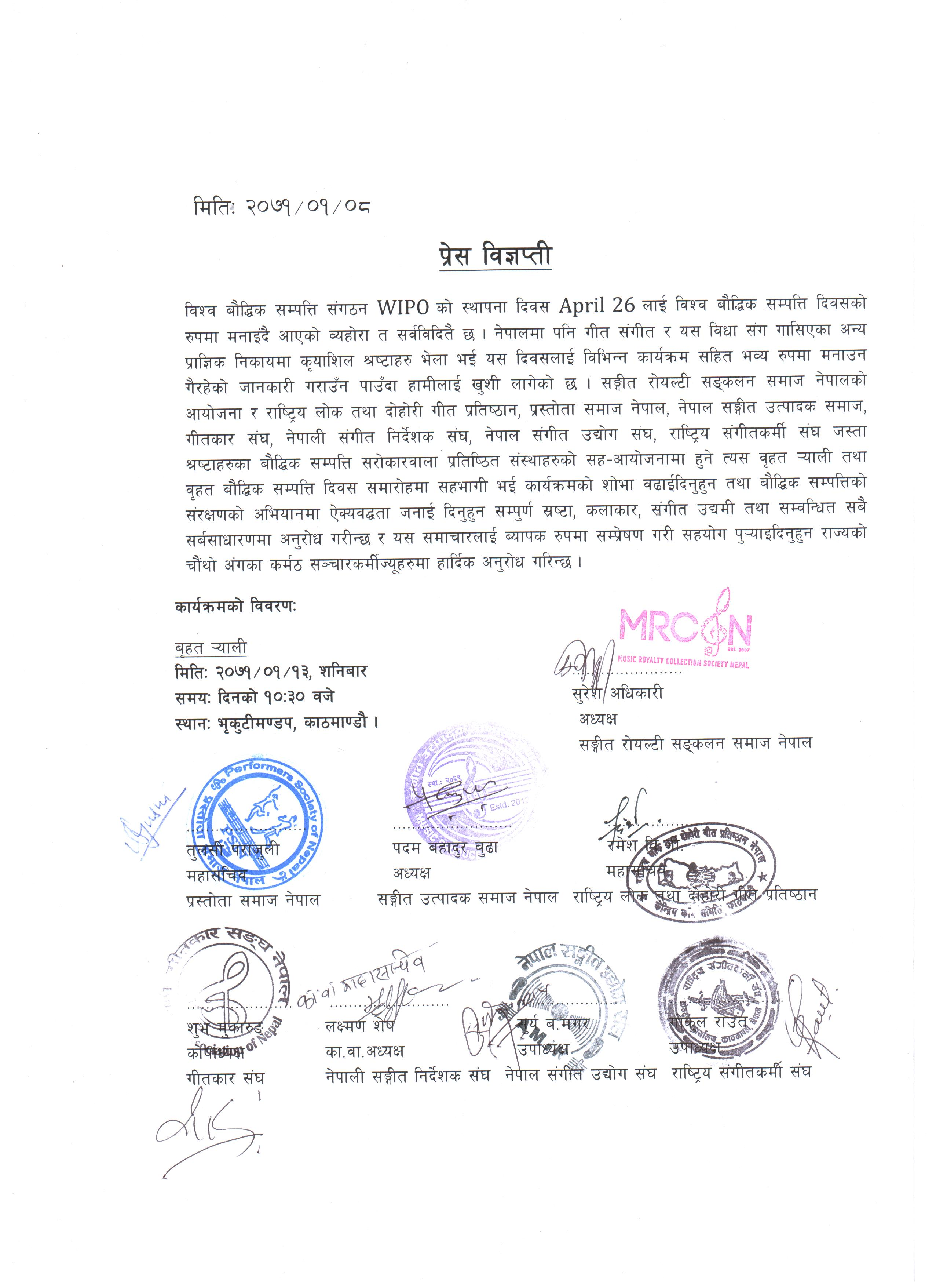 World_IP_Day_2014_Press_Release