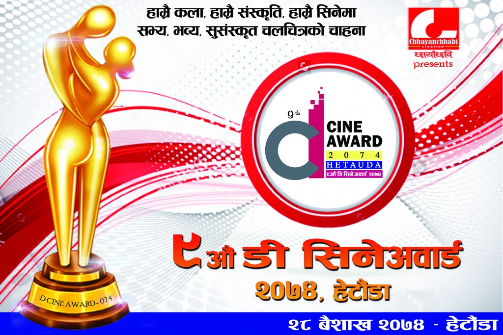 2074-disign-d-cine-award-copy