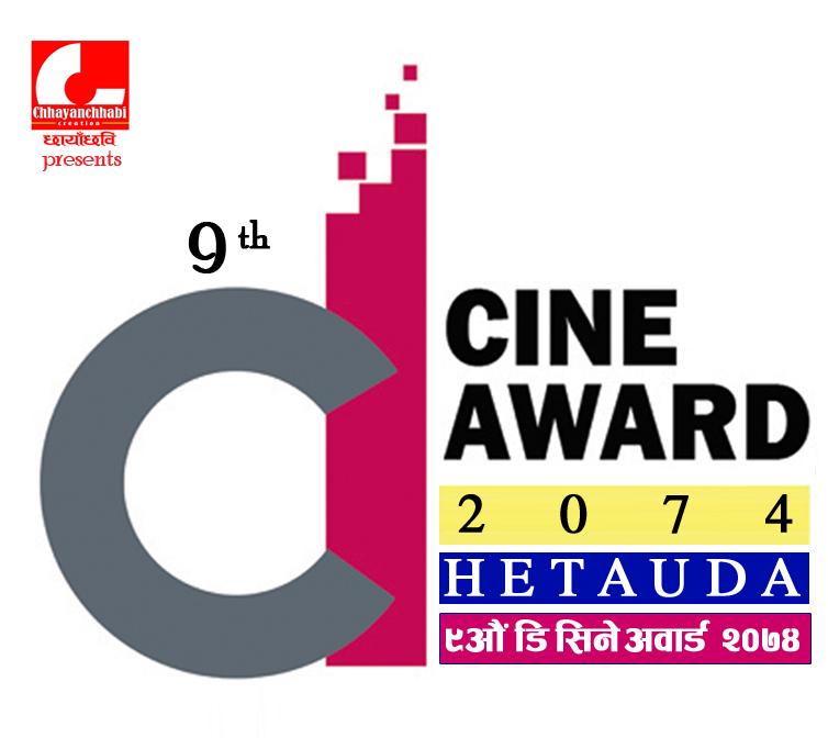 d cine award