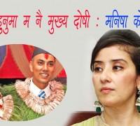 Manisa-Koirala-devorce