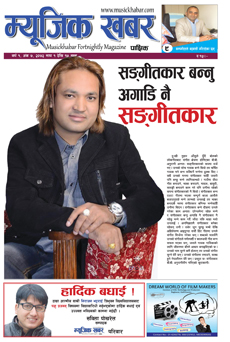 Musickhabar issue 7