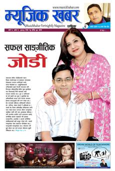 Musickhabar issue 8