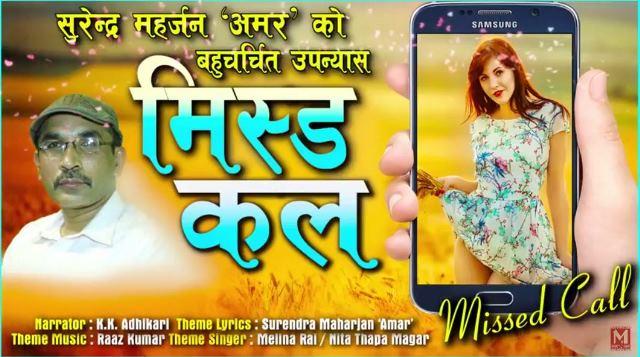 missed-call-Surendra Maharjan