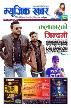 musickhabar 11 issue