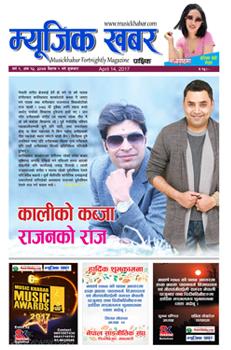 musickhabar issue 12