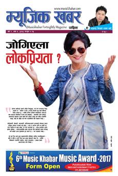 musickhabar issue 9 epaper