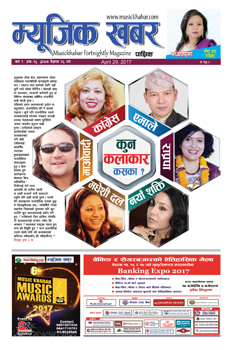 musickhabar issue 13 copy