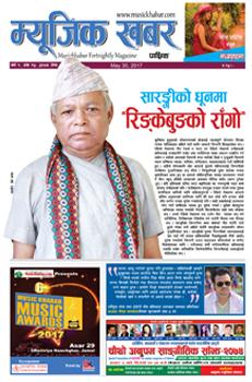 musickhabar issue 15