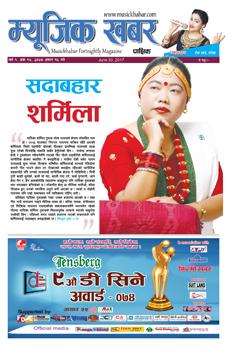 musickhabar issue 17 copy