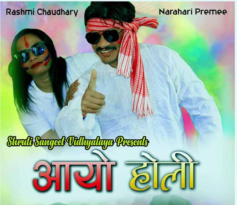 Narhari Premee
