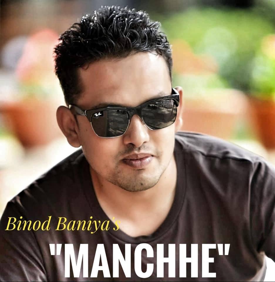 Manchhe