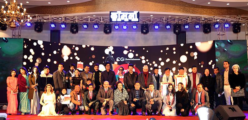 Kamana Film Awards