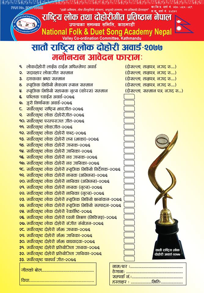 Folk & Duet Award