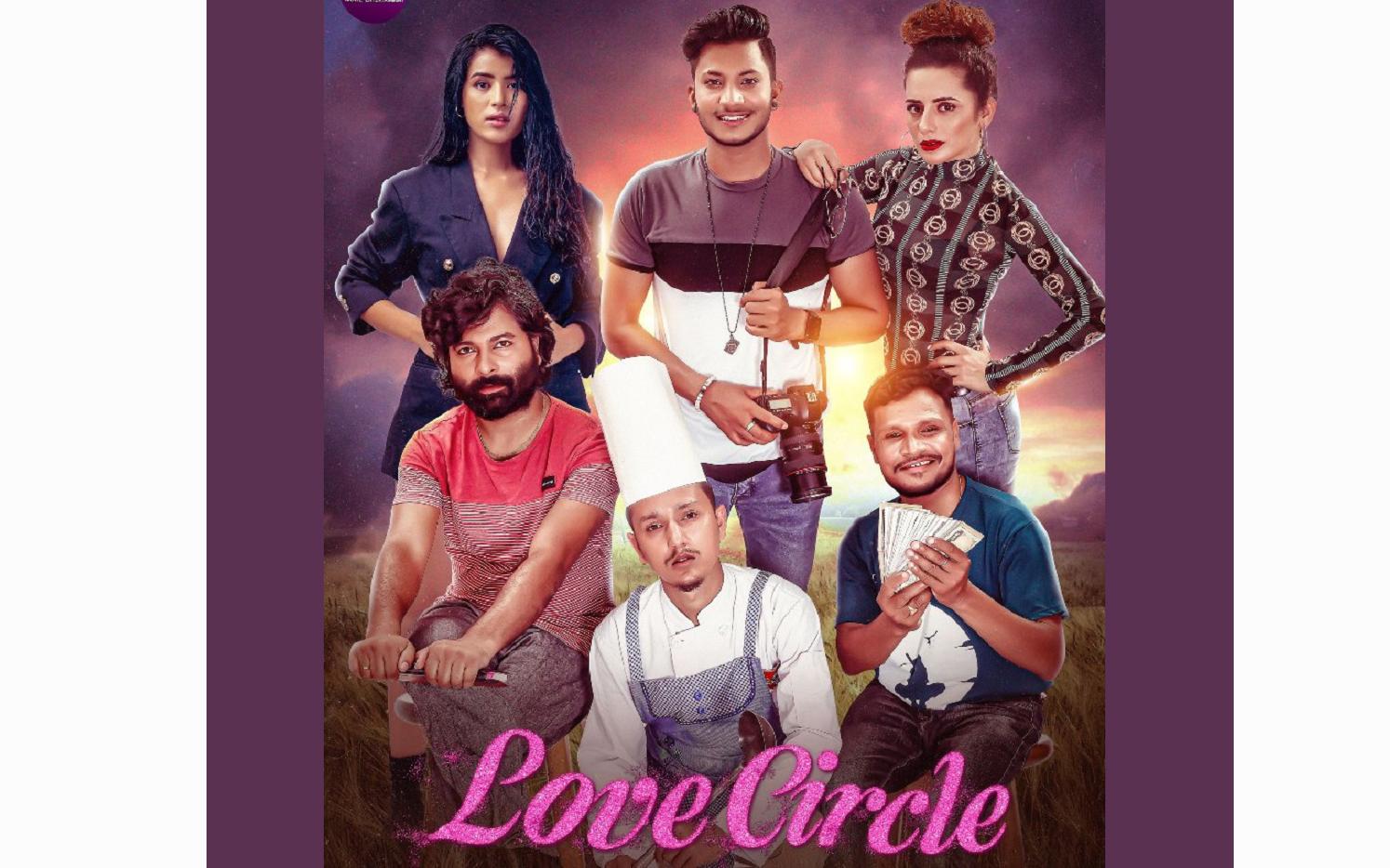 love-circle चलचित्र 'लव सर्कल'