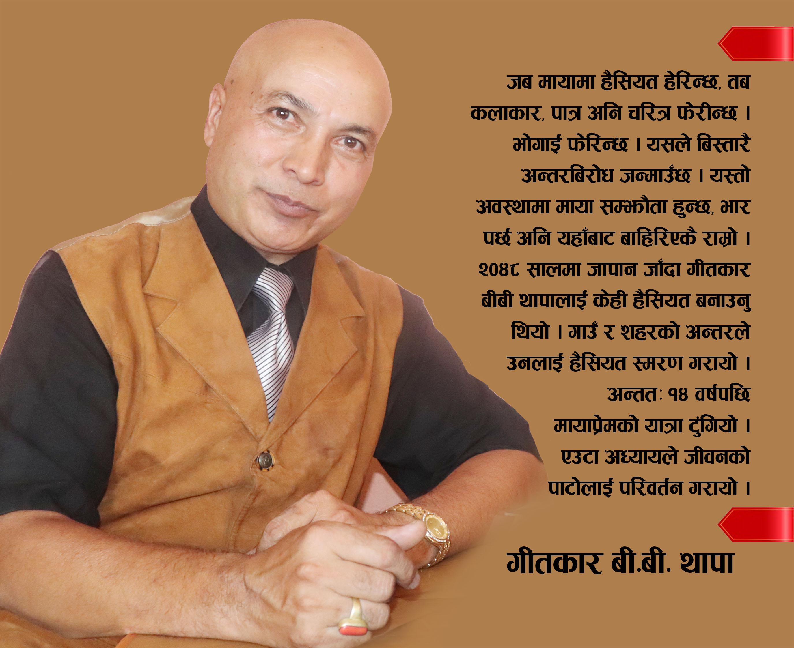 Lyricist B.B. Thapa